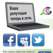 Управление корпоративной репутацией в Интернете