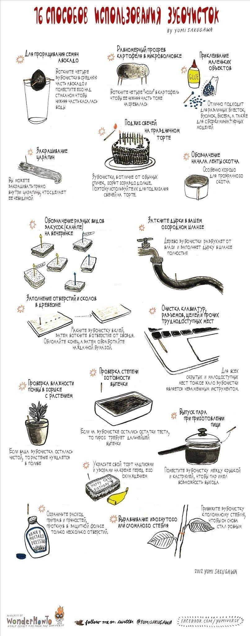 16 способов использования зубочисток