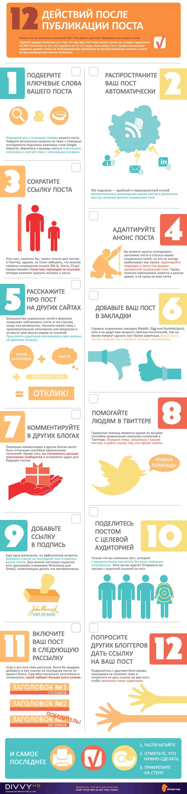 Чеклист-инфографика: 12 рекомендуемых действий после публикации поста