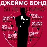 Джеймс Бонд. 50 лет в кино