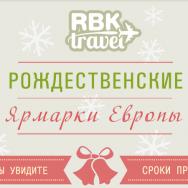 Инфографика: Рождественские ярмарки Европы